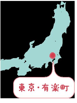 東京・有楽町